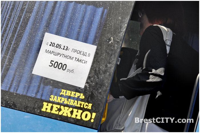 С 20 мая 2013 проезд в маршрутке в Бресте — 5 тысяч р.
