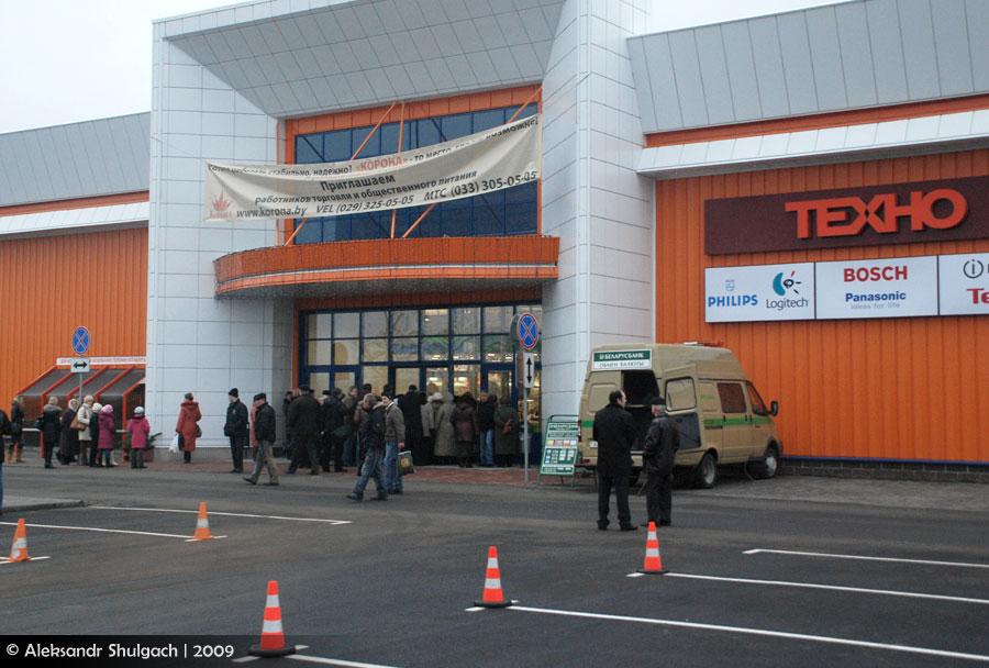 В Бресте открыли первый гипермаркет - блекло и не интересно, без всякой помпезности Корона открылась