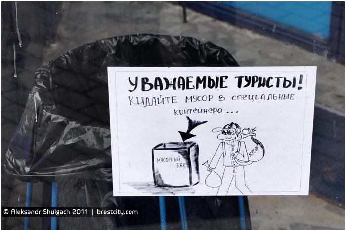 Уважаемые туристы! Кидайте мусор в специальные контейнера