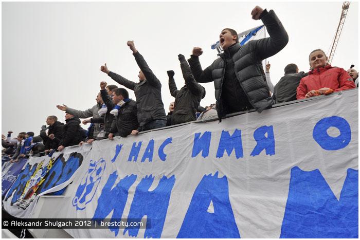 Фанаты футбольного клуба Динамо Брест