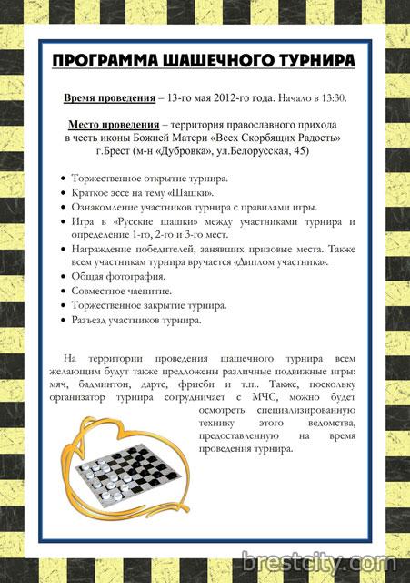 Шашечный турнир на Дубровке