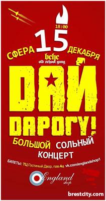 """Группа """"Дай Дарогу!""""  выступит в Сфере с большим сольным концертом"""