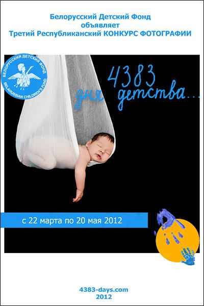 Конкурс «4383 дня детства»