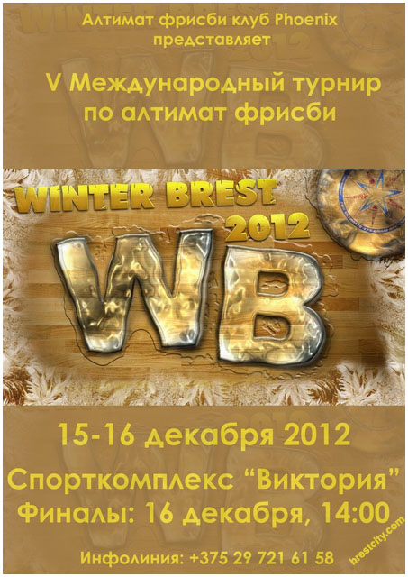 Пятый международный турнир по алтимат фрисби пройдет в Бресте