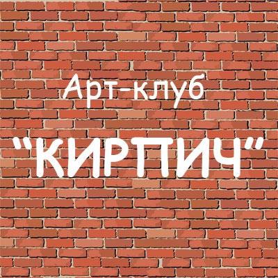 "Арт-клуб ""Кирпич"""