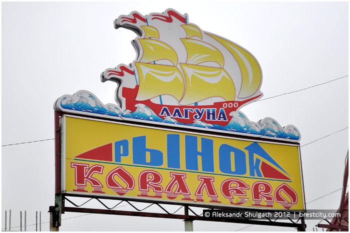 """Рынок """"Лагуна"""". Микрорайон """"Ковалево"""" в Бресте"""