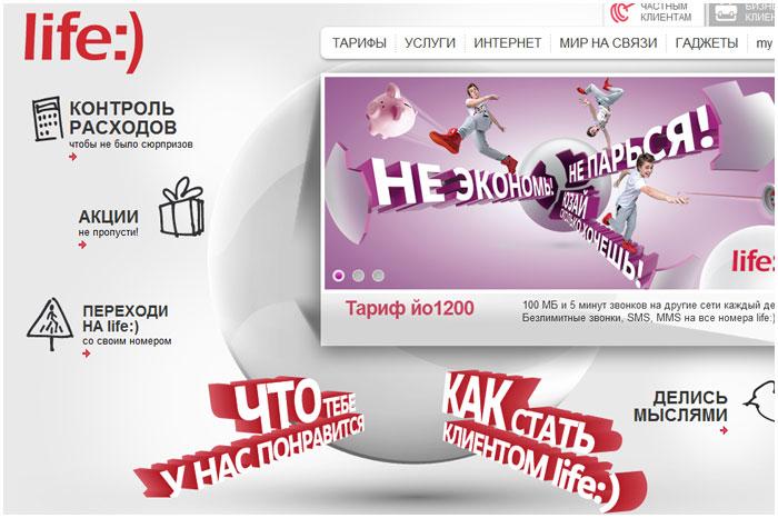 Компания Лайф в Беларуси