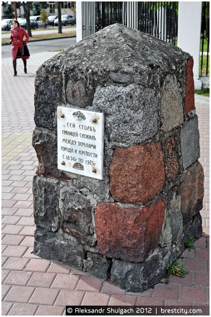 Межевой знак в Бресте