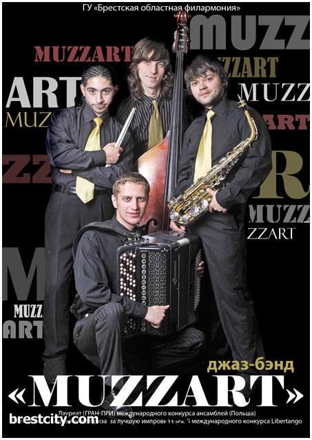 Джаз-бэнд