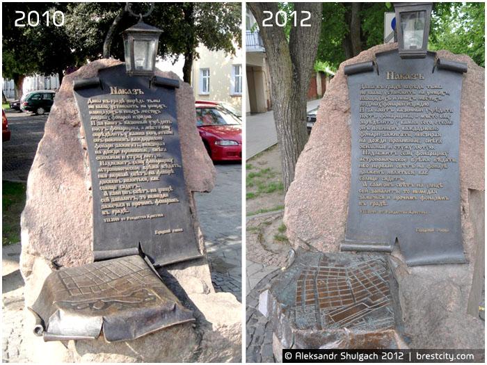 Памятник фонарщику в Бресте «Старый фонарь»
