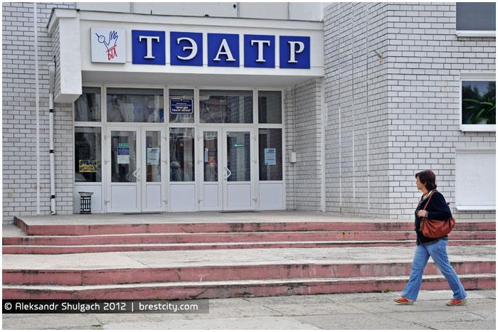 Брестский кукольный театр