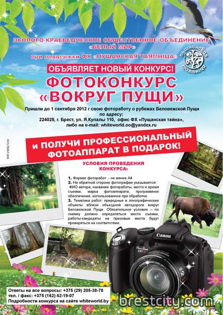 "Фотоконкурс ""Вокруг Пущи"""