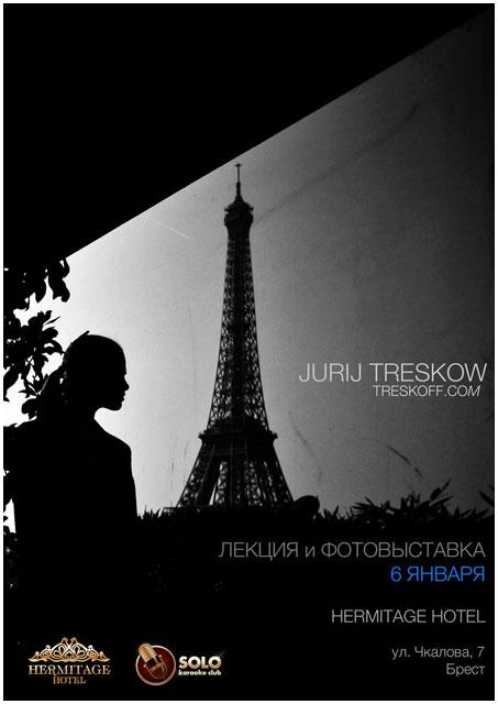 Выставка фотографа Юрия Трескова в Бресте