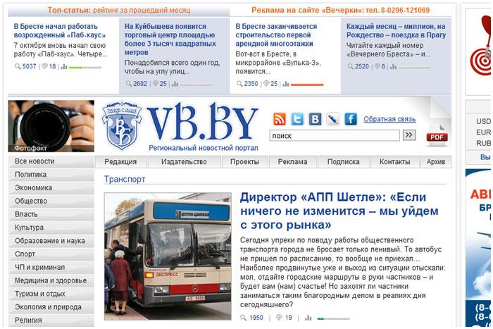 "Сайт газеты ""Вечерний Брест"""