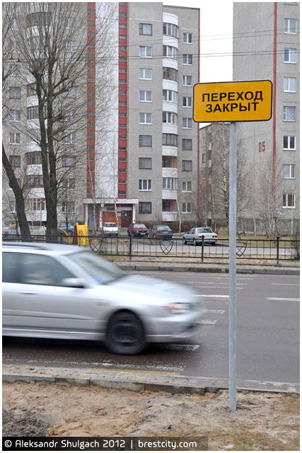 Убран пешеходный переход на Ковалево