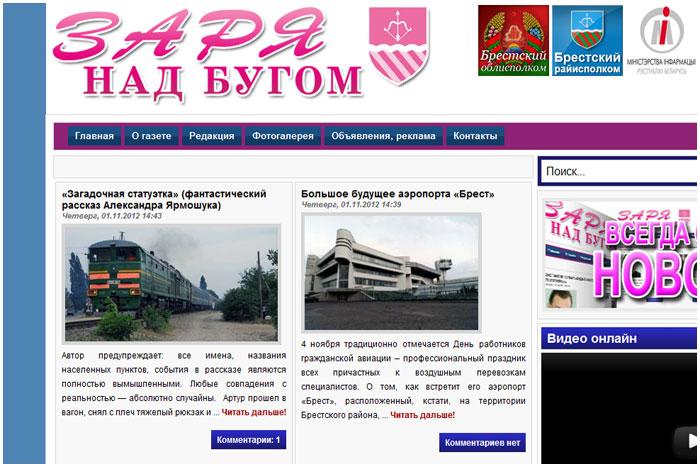 """Сайт газеты """"Заря над Бугом"""""""