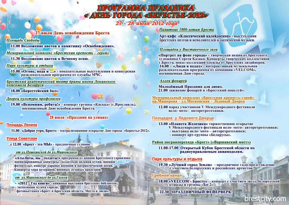 Программа Празднования Нового Года 2009
