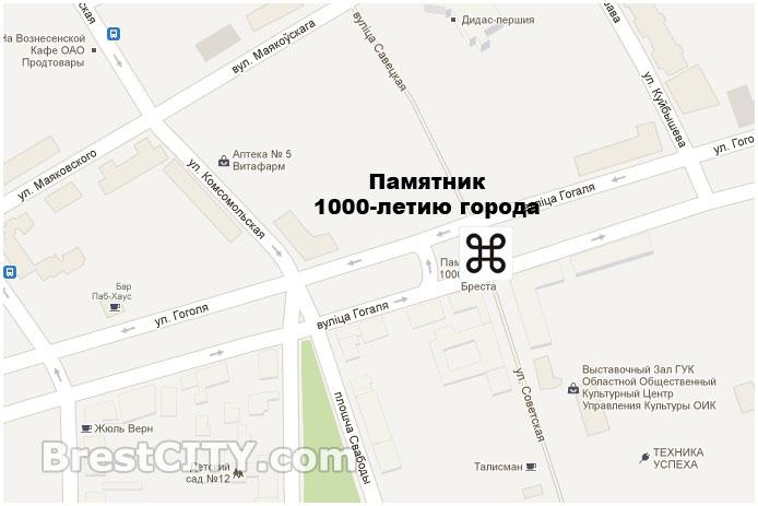Памятник 1000-летию Бреста на карте