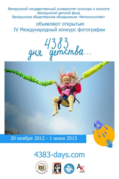 «4383 дня детства» / IV международный конкурс фотографии