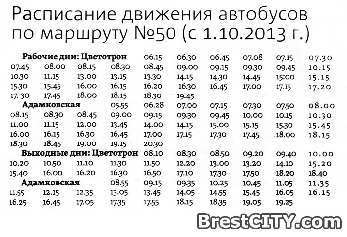Расписание движения автобусов по маршруту №50