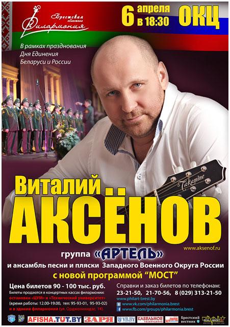 Виталий Аксенов в Бресте