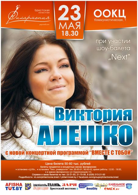 Виктория Алешко. Концерт в Бресте 23 мая