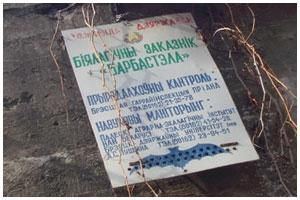 Биологический заказник в Брестском районе