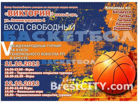 Баскетбольный турнир на кубок Консула РП в Бресте