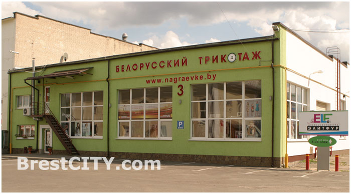 Белорусский трикотаж. Торговый центр на Граевке