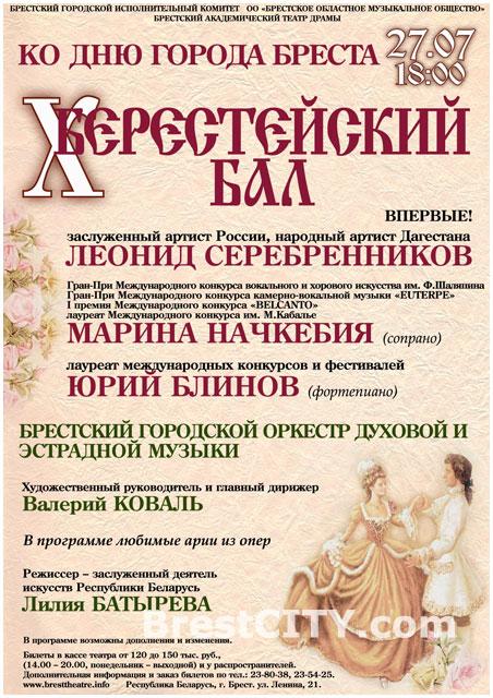 Берестейский бал 2013 27 июля. Афиша