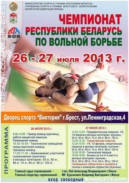Чемпионат Беларуси по вольной борьбе в Бресте 26-27 июля 2013
