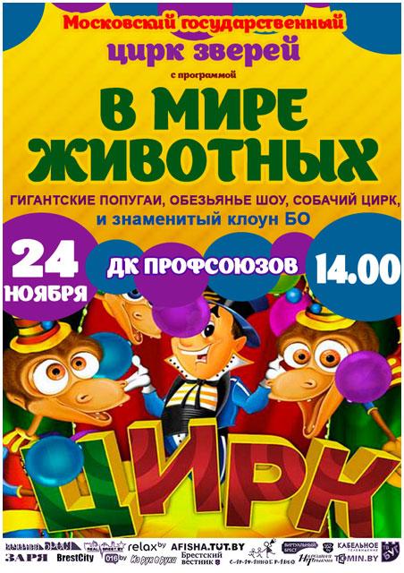 Московский государственный цирк зверей в Бресте