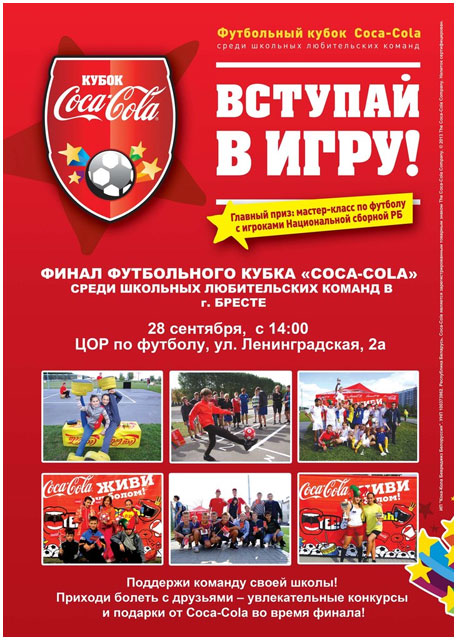 Кубок Coca-Cola по футболу 2013