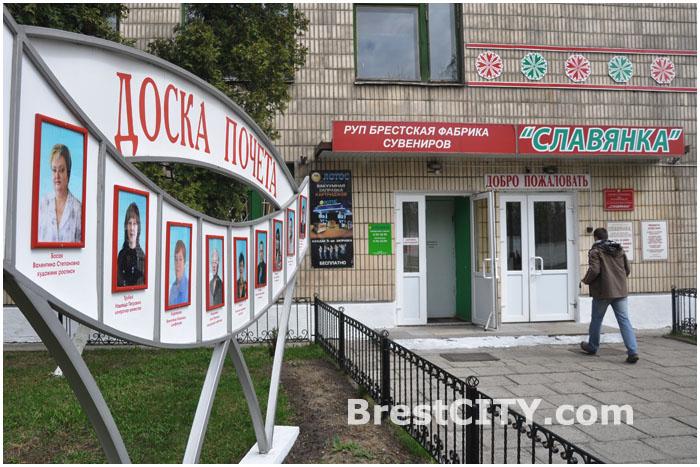 Брестская фабрика сувениров