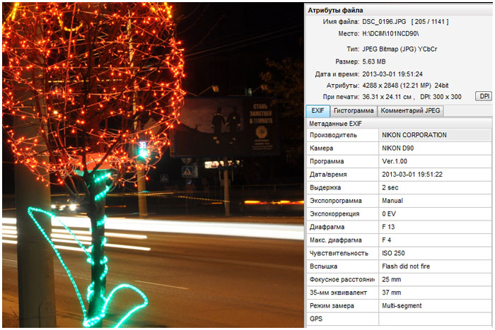 FastStone Image Viewer 4.7 на русском