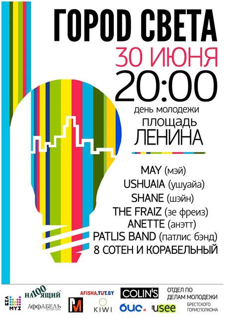 Концерт Город Света на площади Ленина 30 июня 2013