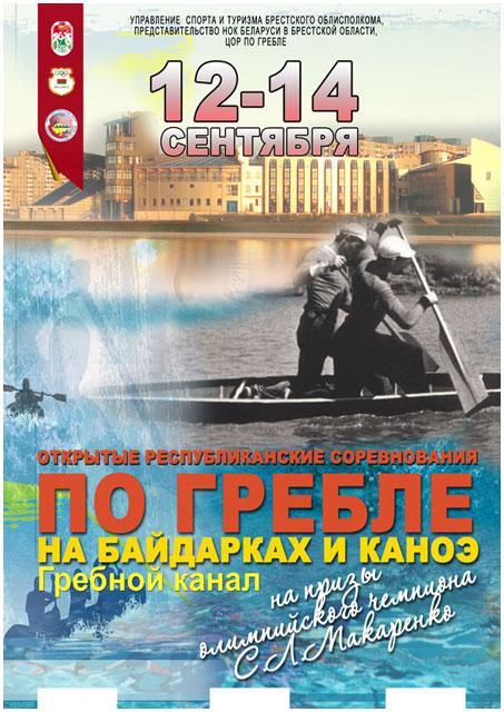 Соревнования по гребле на байдарках и каноэ на Гребном канале в Бресте 12-14 сентября 2013