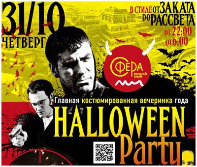 Хэллоуин в Бресте 31 октября 2013
