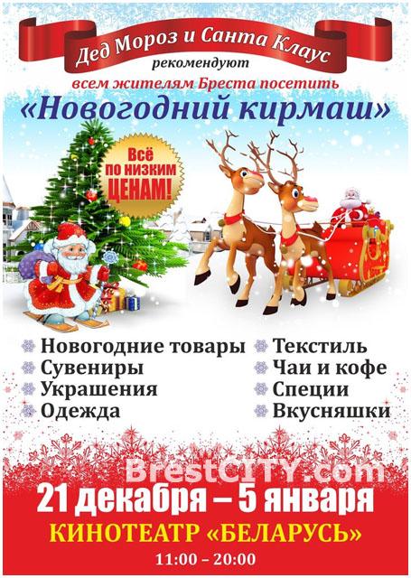 Новогодний кирмаш в Бресте. Кинотеатр Беларусь
