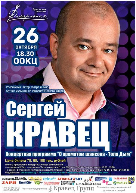 Сергей Кравец. Концерт в Бресте. ООКЦ