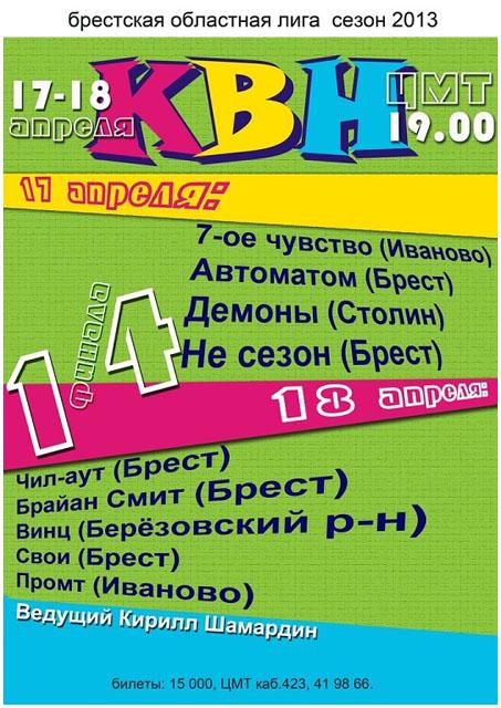 КВН в Бресте. Брестская областная лига 2013