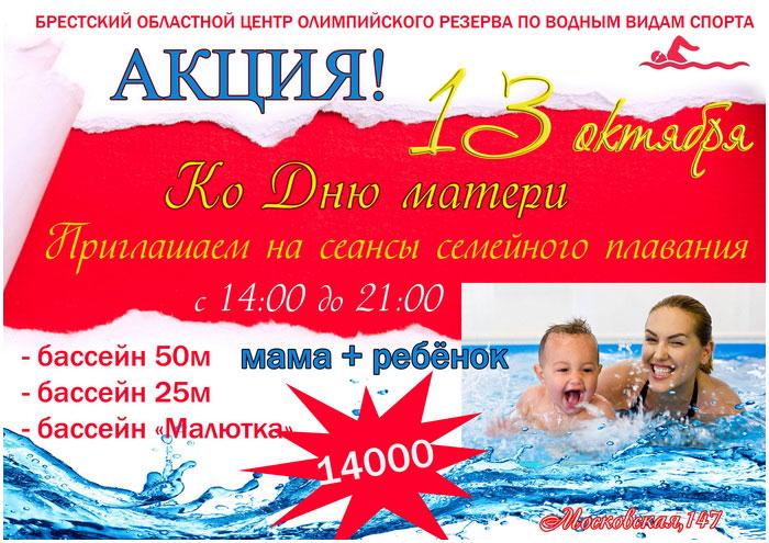Акция ко Дню матери во Дворце водных видов спорта Бреста