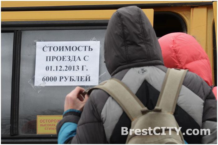 В Бресте подорожал проезд. Стоимость проезда в маршрутке с 01.12.2013 теперь 6000 рублей