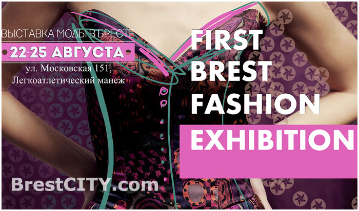 Выставка моды в Бресте 22-25 августа 2013