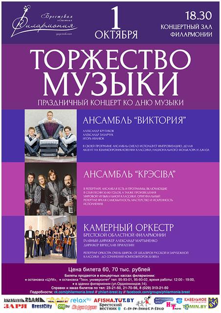 Праздничный концерт ко Дню музыки в Бресте