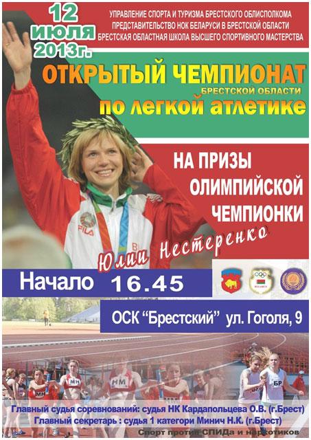 Соревнования в Бресте на призы Юлии Нестеренко