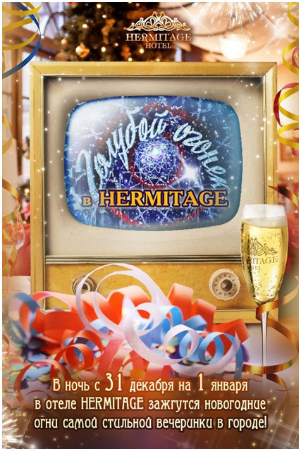 Встреча нового года в гостинице Эрмитаж