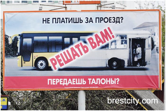 Оплата проезда в городском