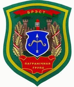 Брестская пограничная группа имени Дзержинского