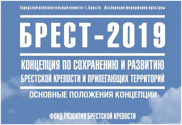 Проект развития Брестской крепости. Брест 2019